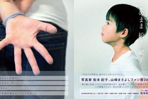 【写真展】松本紀子先生個展「このまま 松本紀子」