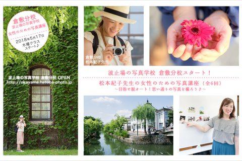 【公開講座】倉敷分校 女性のための写真講座