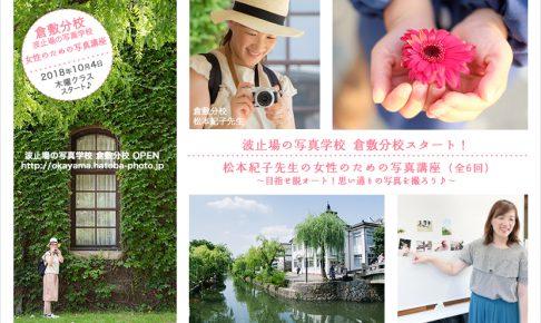公開講座「松本紀子先生の女性のための写真講座」